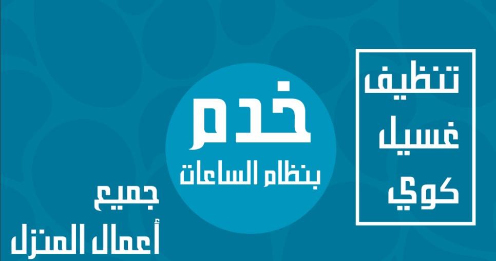 خدم الكويت